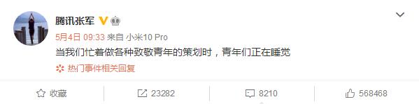 腾讯张军 青年睡觉言论 引争议