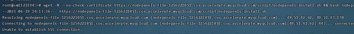 wget遇到SSL的报错处理