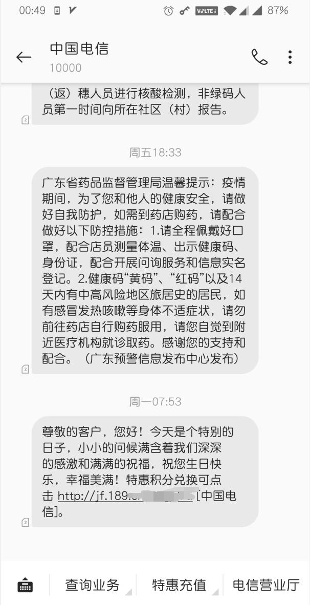 中国移动:十年老用户猴都不如。